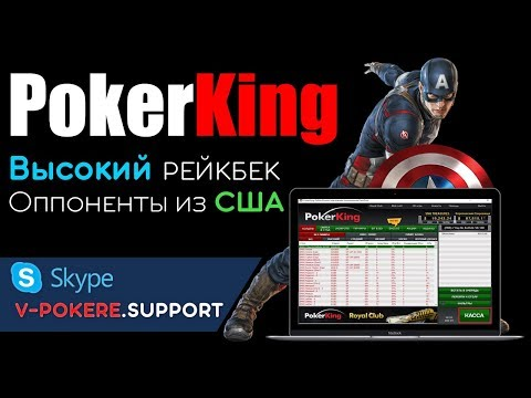 Pokerking: Обзор покер рума. Высокий рейкбек. Оппоненты из США в Pokerking