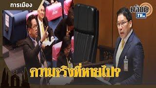 จิรายุ vs อุตตม ค้นหาความจริง กรุงไทยปล่อยกู้ ใครพูดความจริงครึ่งเดียว?