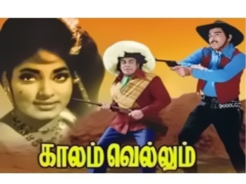 Download Kaalam Vellum│Tamil Movie 1970 | Jai Shankar | Vijayalalitha | Karnan