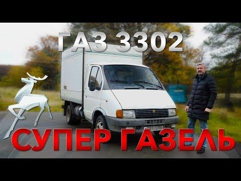 БОЖЕСТВЕННЕЙШАЯ ГАЗЕЛЬ / ГАЗ 3302 ГАЗЕЛЬ /