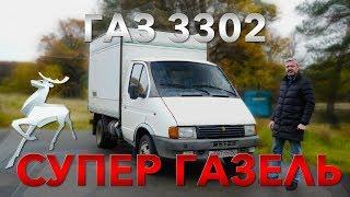 БОЖЕСТВЕННЕЙШАЯ ГАЗЕЛЬ /  ГАЗ 3302 ГАЗЕЛЬ / Иван Зенкевич Про Автомобили