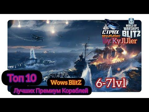 Wows Blitz ФЛОТ