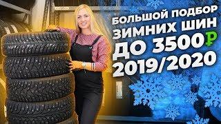 Обзор лучших шипованных шин в сезоне 2019/2020 до 3500 рублей