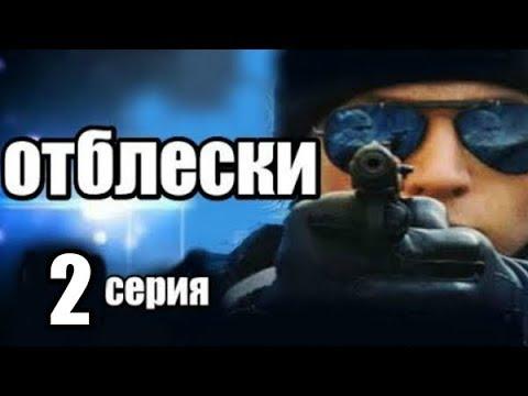 2 серия из 25  (детектив, боевик, криминальный сериал)