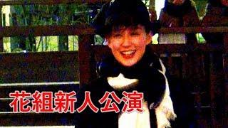 聖乃あすかさん お疲れ様でした!💖宝塚歌劇2018