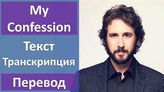 Josh Groban - My Confession - текст, перевод, транскрипция