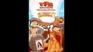 Три богатыря и наследница престола - Русский трейлер (2018)