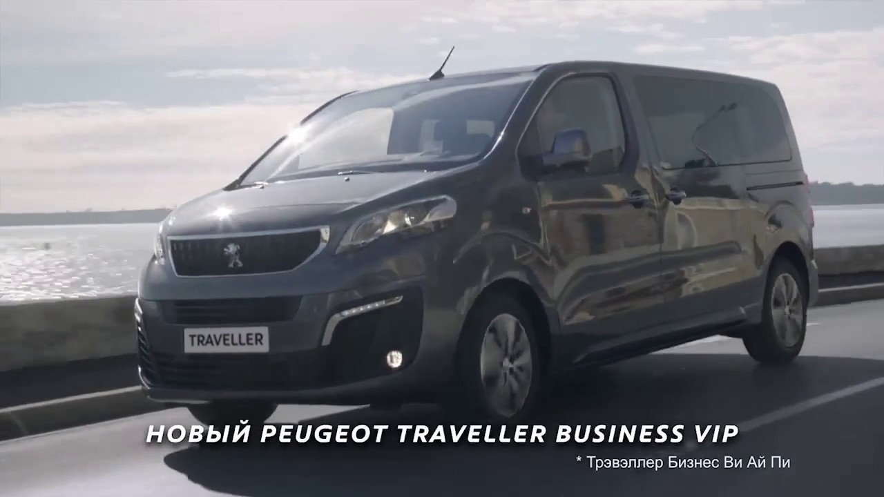 peugeot traveller business vip youtube. Black Bedroom Furniture Sets. Home Design Ideas