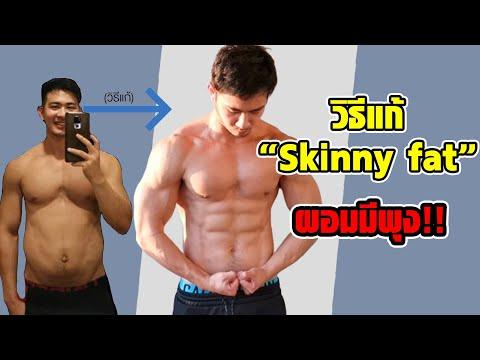วิธีแก้ skinny fat ผอมแต่มีพุง ที่ได้ผลไวที่สุด