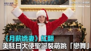 《月薪嬌妻》紅翻 美駐日大使聖誕裝萌跳「戀舞」|三立新聞網SETN.com