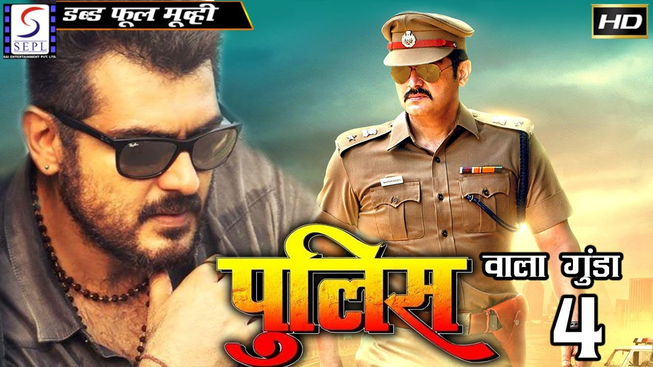 police wala gunda 4 - (2016) - dubbed hindi movies 2016 full movie