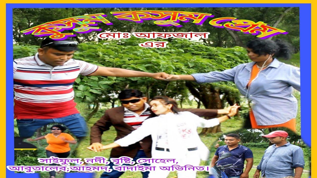 Download #কসুম_কসুম_প্রেম।#Officil_trailer, abzal media, নাচে গানে বর পুর একটি কমেডি শর্ট ফিল্ম।