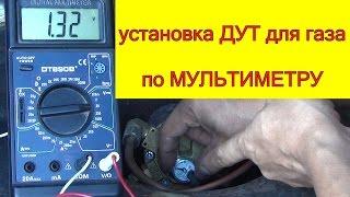 Установка ДУТ по мультиметру на балон для газа (мультиклапан)  | Алексей Третьяков
