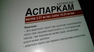 Аспаркам