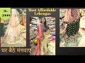 Best & Affordable Lehenga in Mumbai | Wholesale & Retail | The Crazy queen