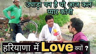 हरियाणा में प्यार - के बारे में लोगो के जवाब सुनिए ? By - VK