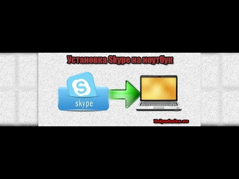 Как установить скайп на ноутбук пошагово бесплатно - YouTube