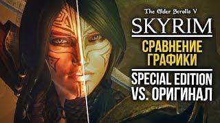 The Elder Scrolls V: Skyrim - Xbox 360 / Xbox One (Сравнение графики / Graphics Comparison)