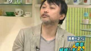 相島一之さんが語る結婚してよかったことベスト3 番組途中から録画した...