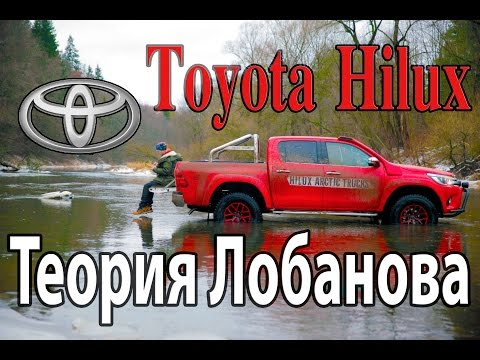Toyota Hilux VIII Arctic Trucks 4x4, тест драйв