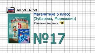 Задание № 17 - Математика 5 класс (Зубарева, Мордкович)