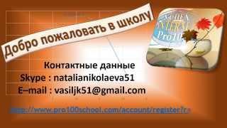 Бесплатные видео - уроки. Международная школа