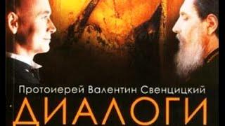 «Диалоги». Прот. Валентин Свенцицкий. Аудиокнига.