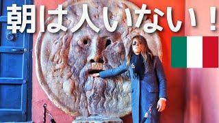 【ローマ】AM10:00 真実の口とサンタ・マリア・イン・コスメディン教会