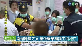 南迴體操之父 董恆毅單槓護生倒地亡 | 華視新聞 20190530