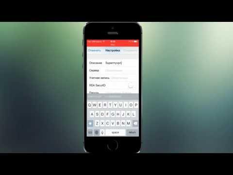 Настройка VPN на IPhone