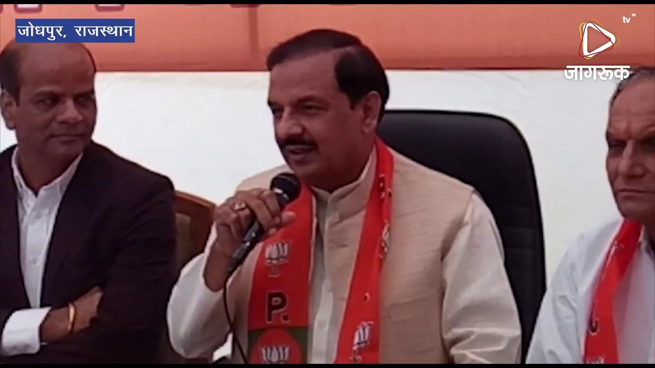 जोधपुर : शर्मा को भाजपा सरकार की वापसी का भरोसा