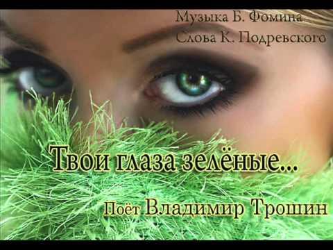 Скачать песню Баянова Алла - Твои глаза зеленые (Б. Фомин - К. Подревский)