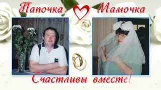 Обручальное кольцо. Поздравление родителям на годовщину свадьбы.
