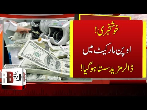Pakistani Rupees Rises Against US Dollar Value | USD To PKR Rate | USD Vs PKR | PKR VALUE | RBTV