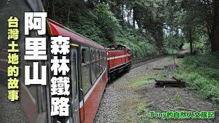 阿里山森林鐵路 ☆台灣土地的故事