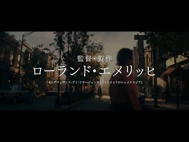 映画『ストーンウォール』予告編