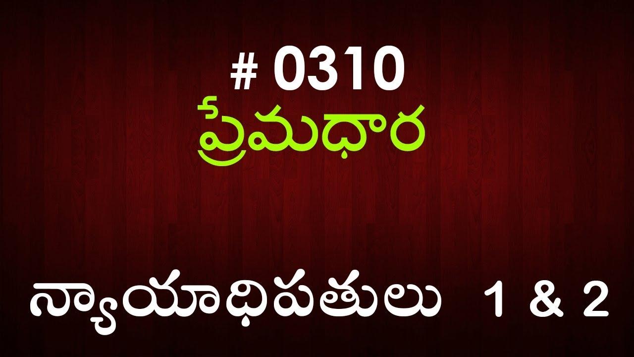 Judges న్యాయాధిపతులు - 1 & 2 (#0310) Telugu Bible Study Premadhara