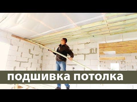 Подшивка потолка осб плитой по деревянным балкам своими руками