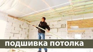 как правильно сделать черновой потолок в доме