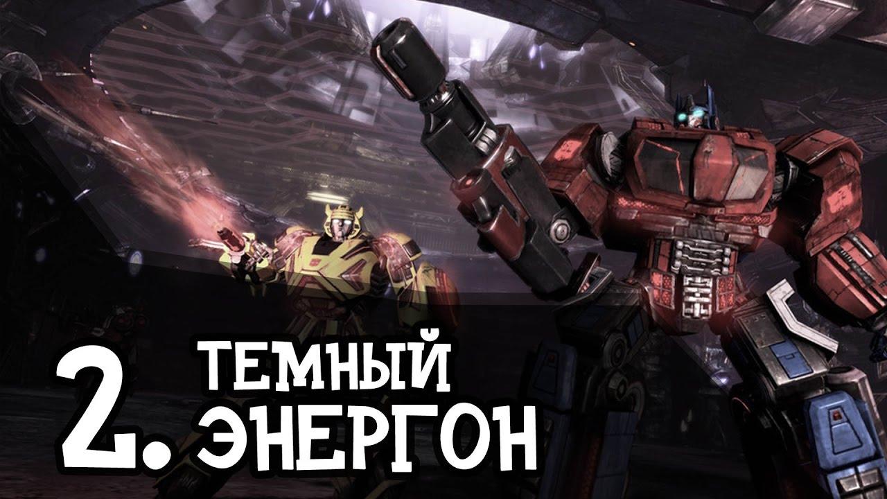 ТРАНСФОРМЕРЫ: Война за Кибертрон | Глава 2 | Новый мультик ...