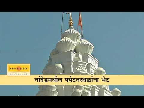MTDC : Maharashtra Unlimited | Nanded Tourism