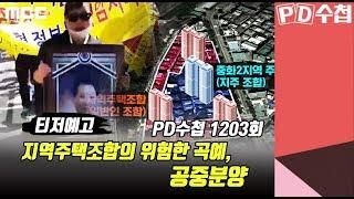 [티저 예고] 지역주택조합의 위험한 곡예, 공중분양 - PD수첩 (7월16일 화 밤11시5분 방송)