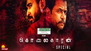 "Kolaigaran"" Team Special Interview"