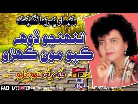 Tuhanjo Doh Kayo Mun Kehro - Fozia Soomro - Sindhi Hits Old Song - Best Sindhi Song - TP Sindhi