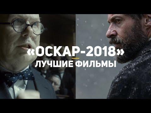 Лучшие фильмы, заслуживающие Оскар 2018 - Ruslar.Biz