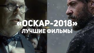 Лучшие фильмы, заслуживающие Оскар 2018