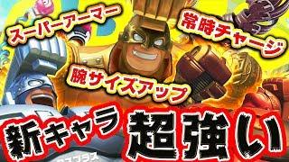 【ARMS】全て詰め込んだ最強キャラ感!新キャラマックスブラスが超強い!【スイッチ】 thumbnail