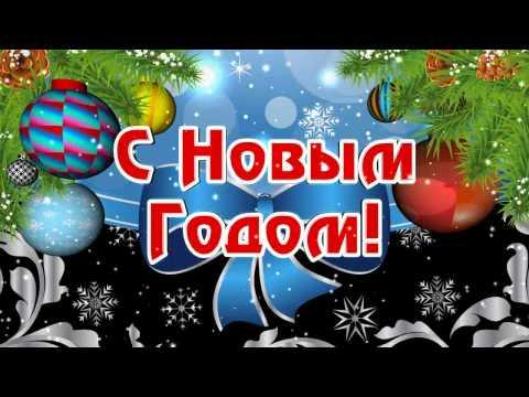 Открытки С Новым Годом Открытки, анимации Картинки