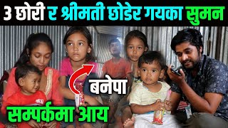 ३ छोरी र श्रीमती छोडेर गयका सुमन सम्पर्कमा आय Himesh Neaupane Help Video