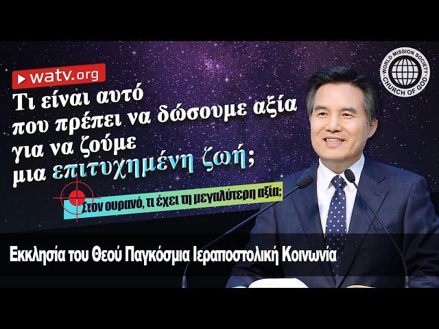 Στον ουρανό, τι έχει τη μεγαλύτερη αξία; | εκκλησία του Θεού, Ανσανγκχόνγκ, Θεά Μητέρα
